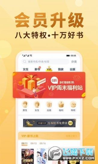 念彩小说在线阅读app2.31红包版截图2