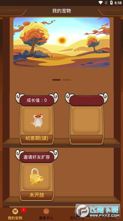 鼠进宝养宠物赚钱app0.0.35分红版截图1