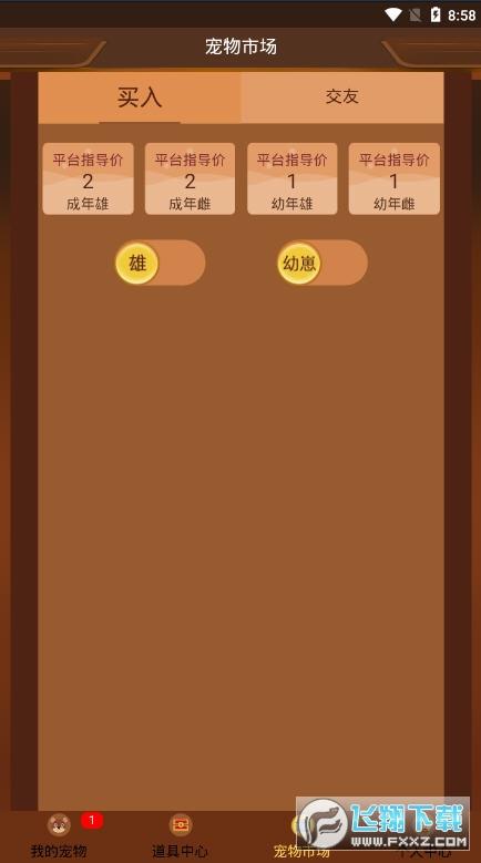 鼠进宝养宠物赚钱app0.0.35分红版截图2