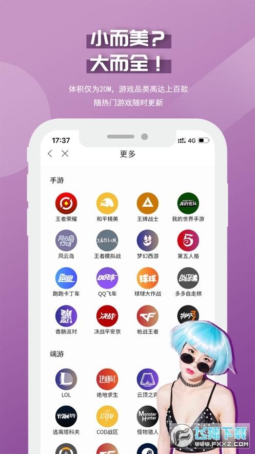 慧玩陪练app手机版