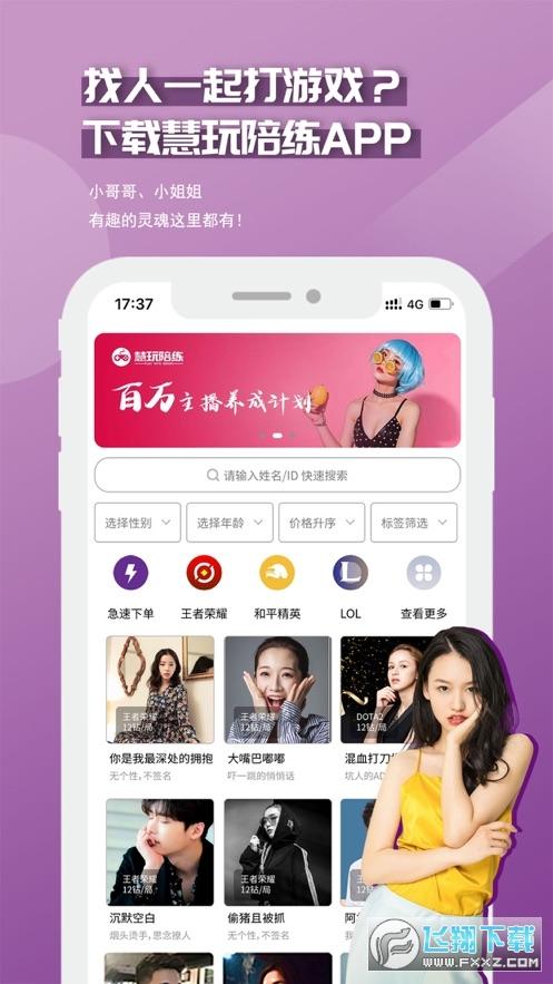 慧玩陪练app手机版v1.0.0安卓版截图3