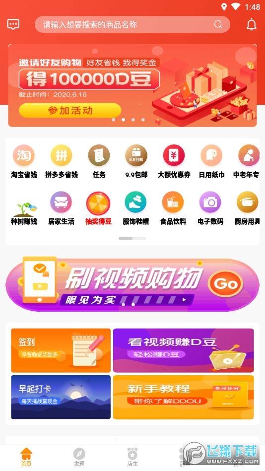 DDOU豆平台赚appv4.2官方版截图0