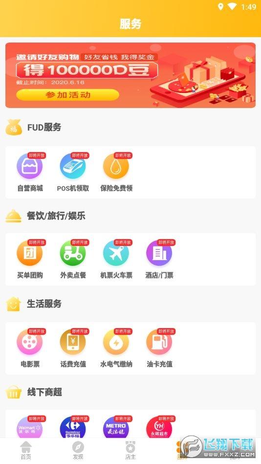 DDOU豆平台赚appv4.2官方版截图1