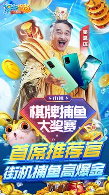 姚记捕鱼游戏平台v1.0手机版截图1