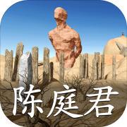 陈庭君手机版v1.0免费版