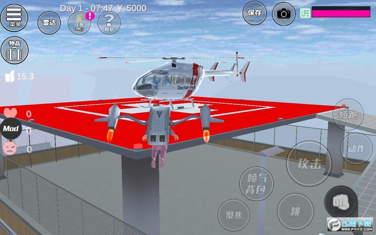 樱花校园模拟器最新婴儿有飞机版v1.036.08婴儿版截图0