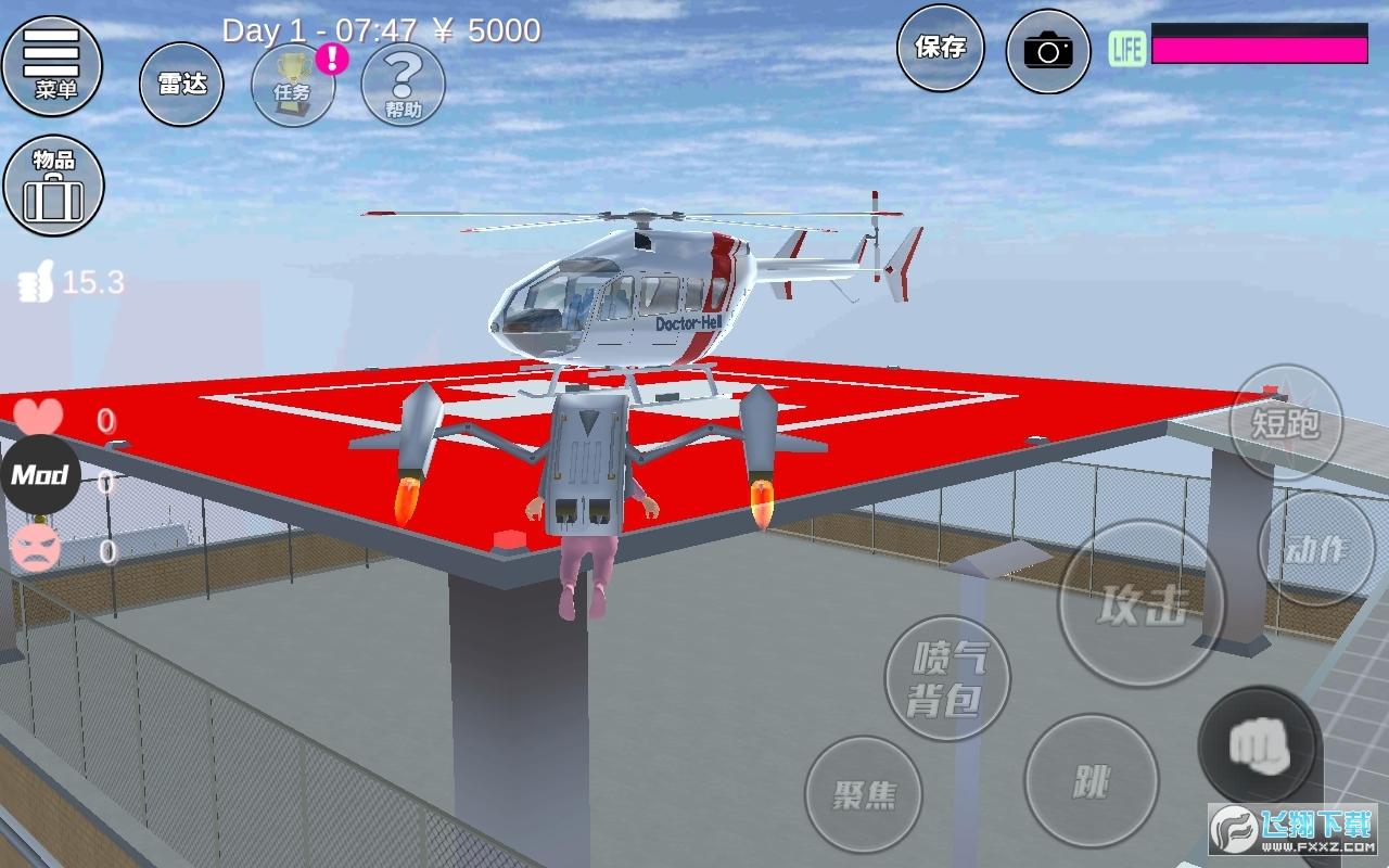 樱花校园模拟器医院直升机追风汉化版v1.036.08最新版截图1