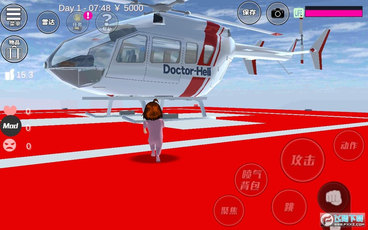 樱花校园模拟器医院直升机追风汉化版v1.036.08最新版截图2
