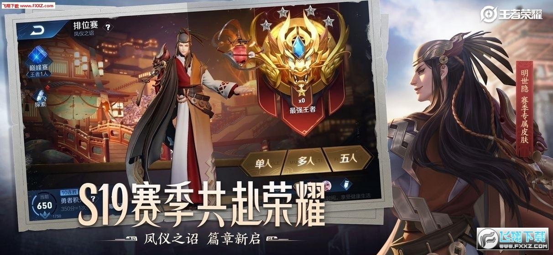 2020王者荣耀高画质手游v1.54.1.10稳定版截图2