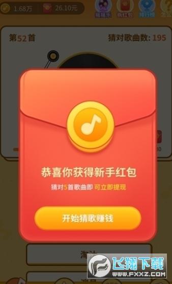 猜歌接唱赚钱游戏app1.0提现版截图1