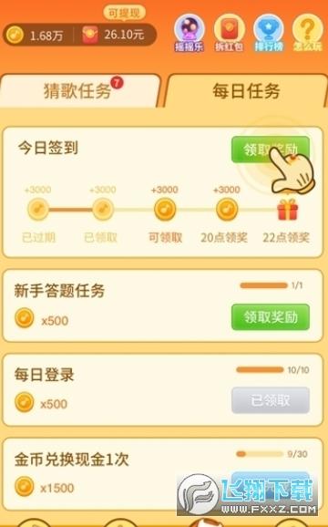 猜歌接唱赚钱游戏app1.0提现版截图2