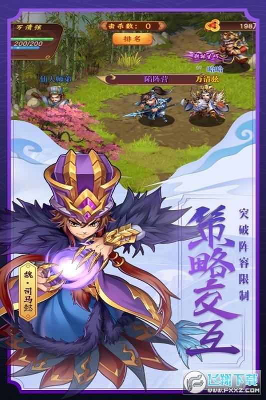 进击的赵云挂机小游戏v1.1.3最新版截图0