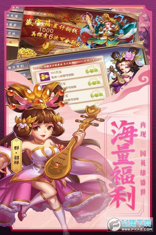 进击的赵云挂机小游戏v1.1.3最新版截图1