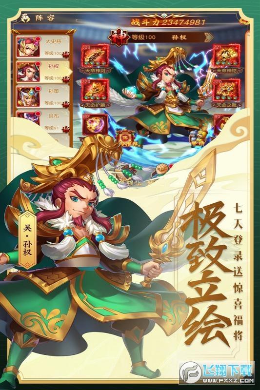进击的赵云挂机小游戏v1.1.3最新版截图2