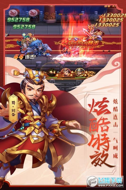 进击的赵云挂机小游戏v1.1.3最新版截图3