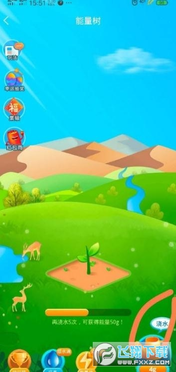 去种树赚钱领红包游戏1.0.0最新版截图0