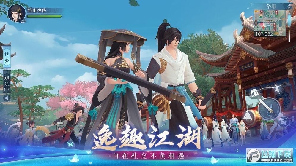 新笑傲江湖最新礼品码破解版1.0.35福利版截图0