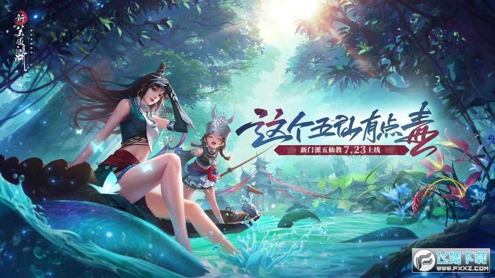 新笑傲江湖最新礼品码破解版1.0.35福利版截图1