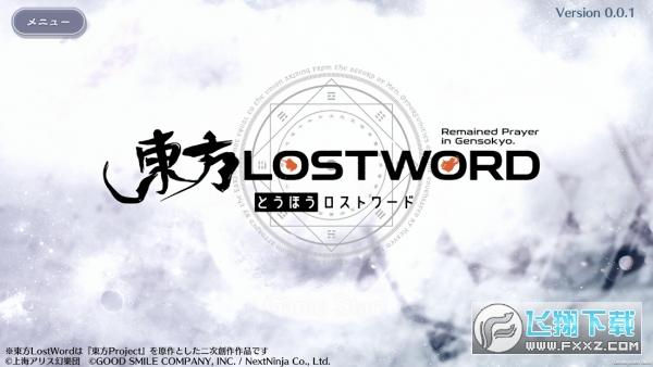 东方lostword中文版v1.0安卓版截图2