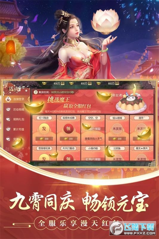 九天神女手游正式版1.6.7.0最新版截图2