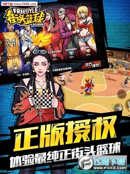 街头篮球手游无限金币破解版v2.7.0.34修改版截图1