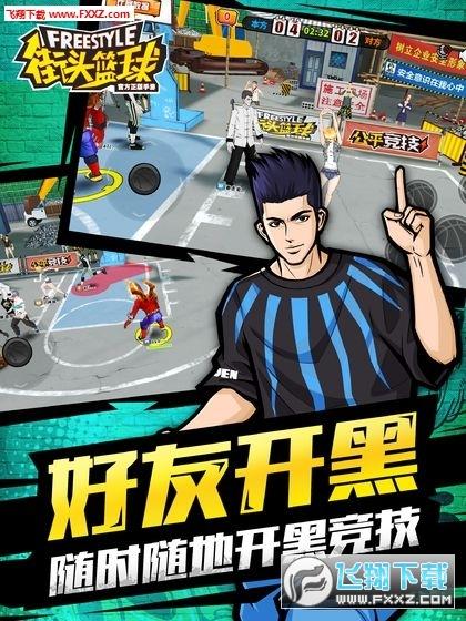 街头篮球手游无限金币破解版v2.7.0.34修改版截图2