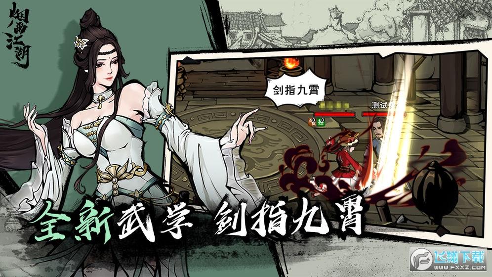 烟雨江湖快速战斗破解版v0.124.25137最新版截图2