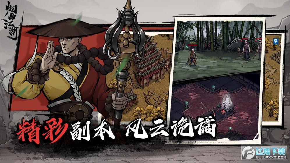 烟雨江湖快速战斗破解版v0.124.25137最新版截图3