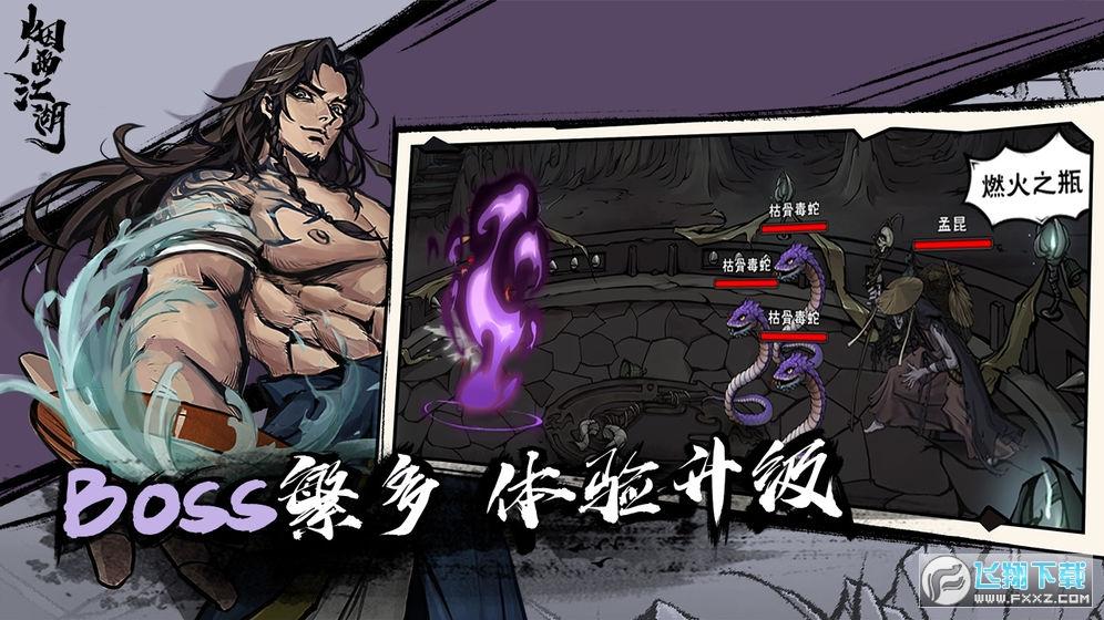 烟雨江湖快速战斗破解版v0.124.25137最新版截图0