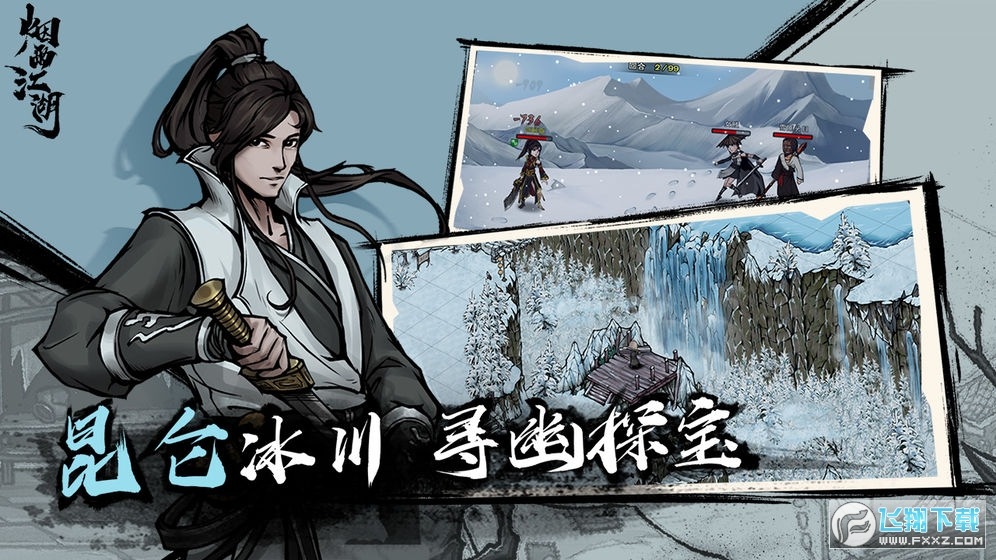 烟雨江湖内购破解版v0.124.26747最新版截图1
