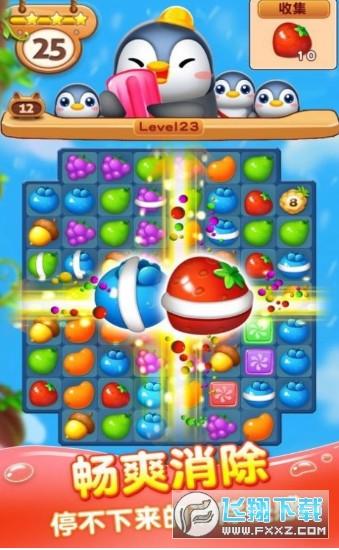 欢乐水果消消消赚钱游戏v1.0 安卓版截图0