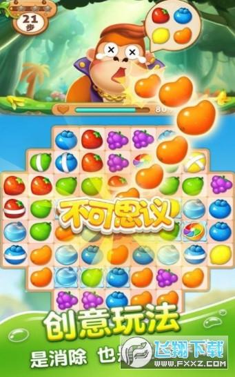 欢乐水果消消消赚钱游戏v1.0 安卓版截图1