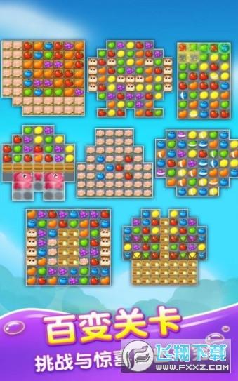 欢乐水果消消消赚钱游戏v1.0 安卓版截图2