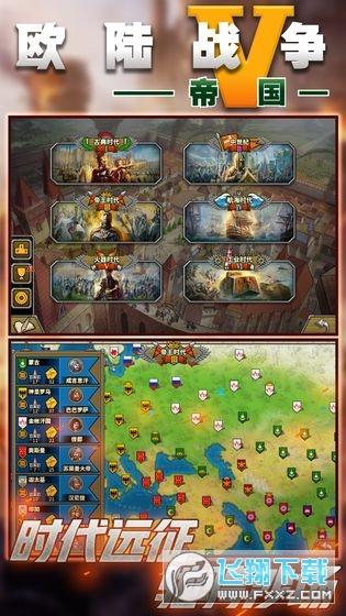欧陆战争5帝国内购破解版v1.5.0最新版截图3