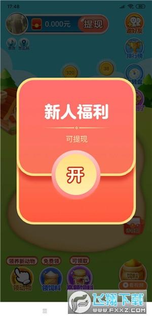 欢乐农场养成赚钱appv1.0 安卓版截图0