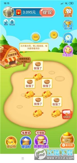 欢乐农场养成赚钱appv1.0 安卓版截图1
