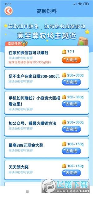 欢乐农场养成赚钱appv1.0 安卓版截图2