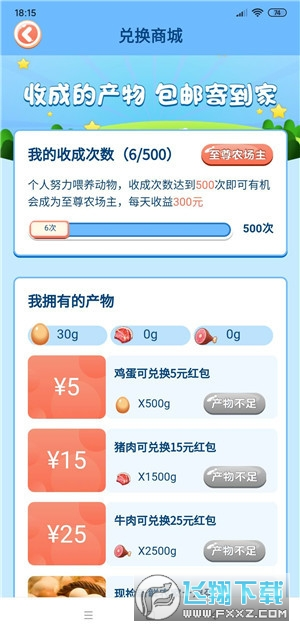 欢乐农场养成赚钱appv1.0 安卓版截图3