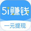 51赚钱平台悬赏兼职app1.0官网版