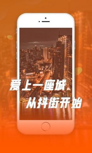 抖街网赚钱app1.0福利版截图1
