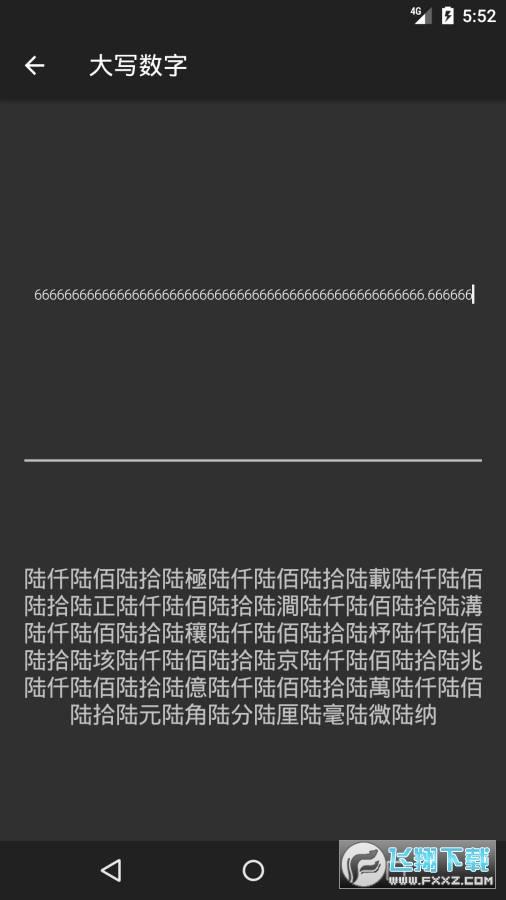 黑暗计算器安卓版1.0官方版截图2