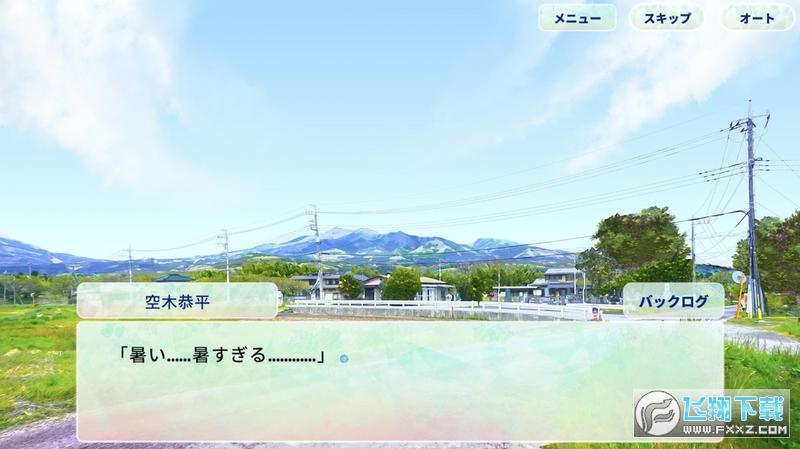你找的东西是夏天吗中文版v1.0安卓版截图0