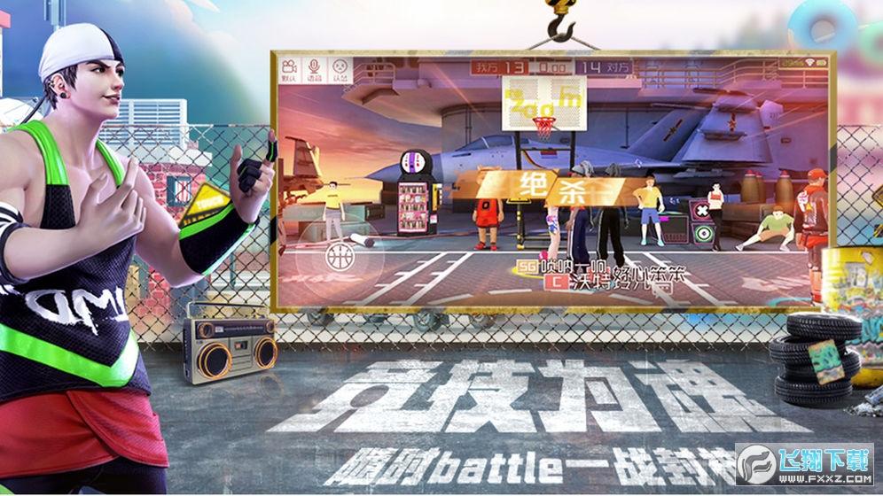 街篮2九游版客户端v1.0.9官方版截图2