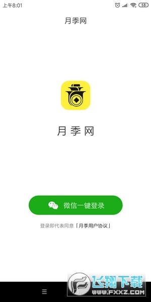 月季网零花钱app赚钱版1.0提现版截图0