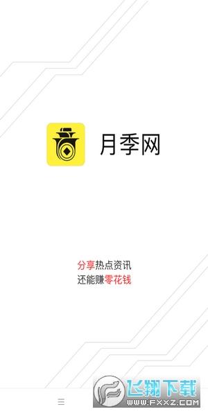 月季网零花钱app赚钱版1.0提现版截图2