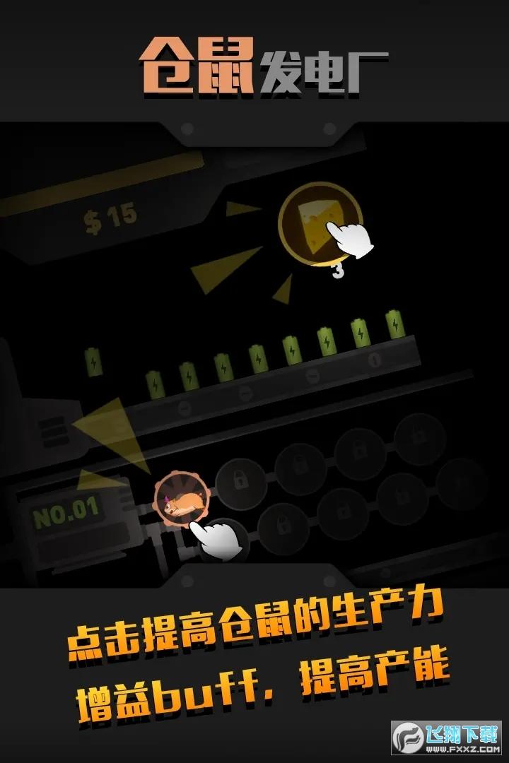 仓鼠发电厂app赚钱版v1.0安卓版截图2