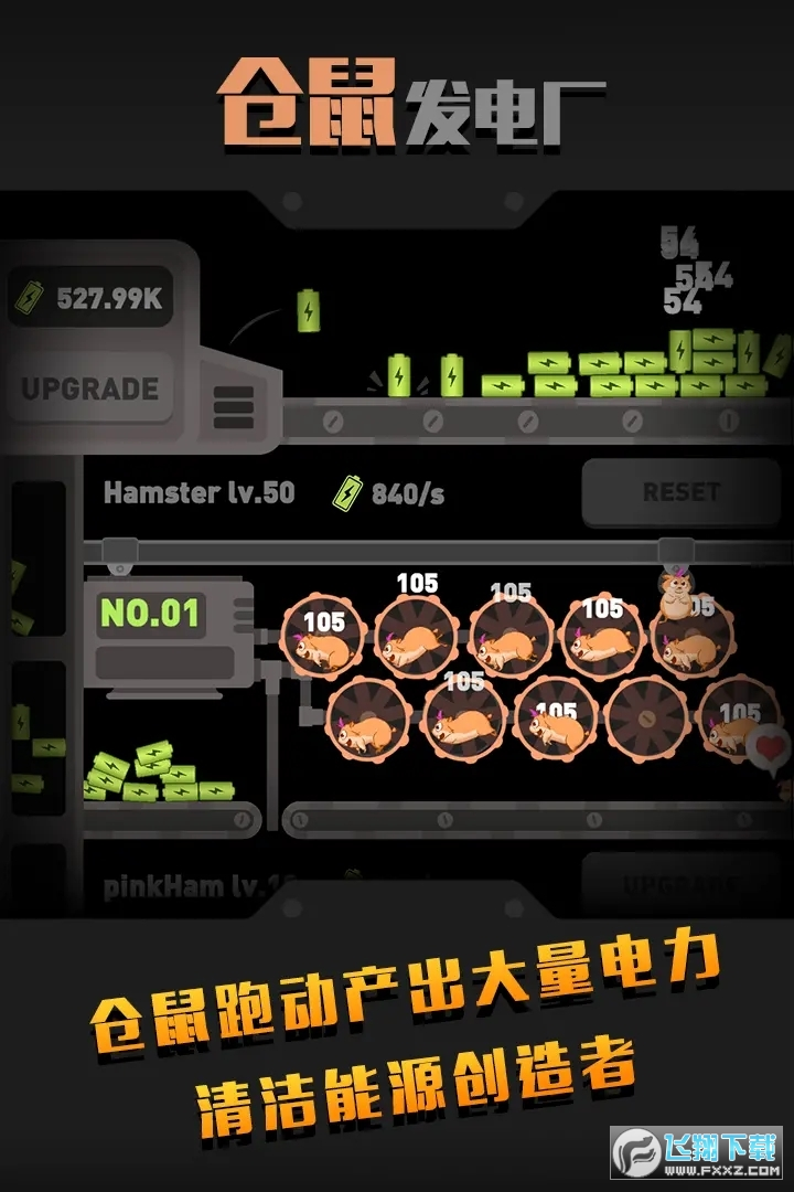 仓鼠发电厂app赚钱版v1.0安卓版截图3