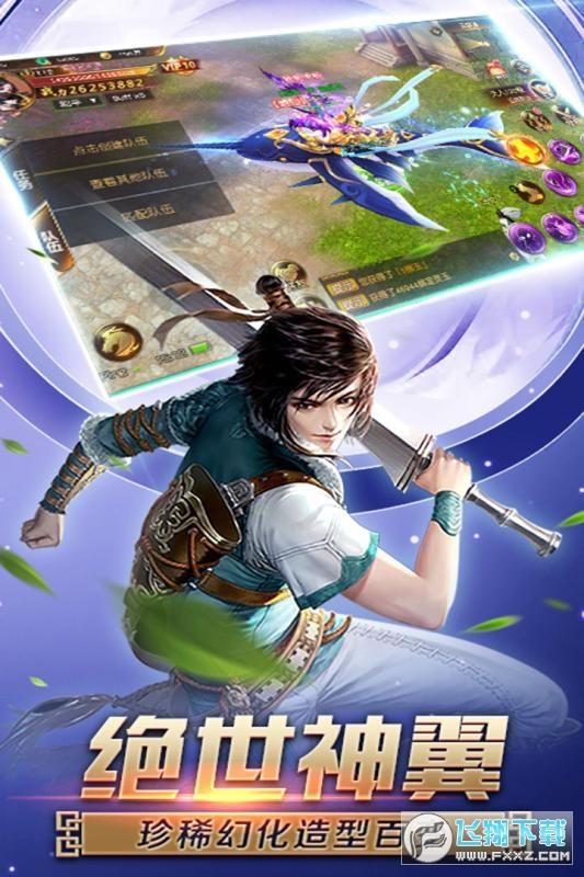狂神无双之剑来江湖手游安卓版1081714.0免费版截图1