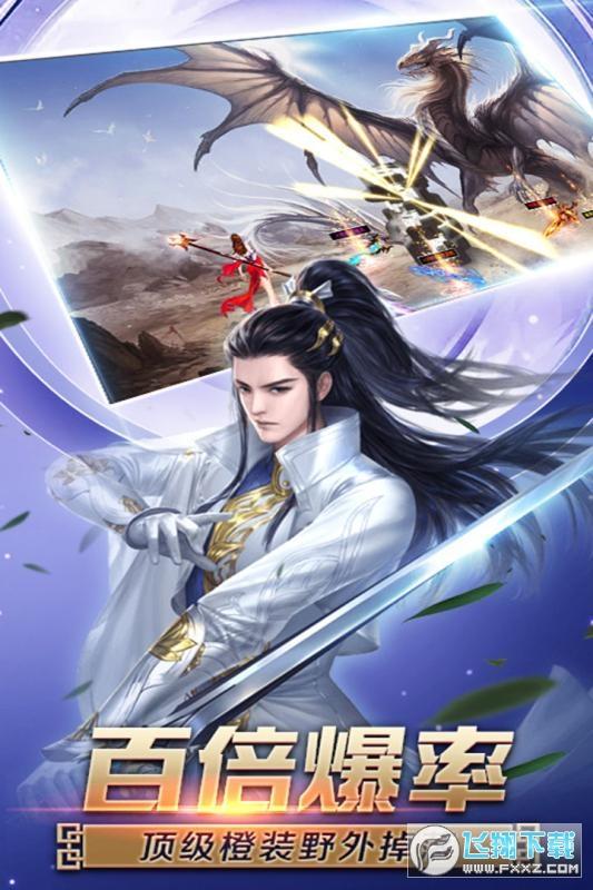 狂神无双之剑来江湖手游安卓版1081714.0免费版截图2