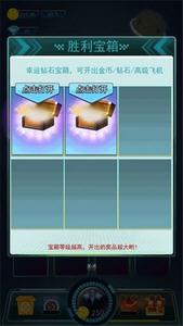 王牌飞机大战无限金币版游戏v1.0.0最新版截图2